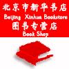 北京市新华书店图书专营店