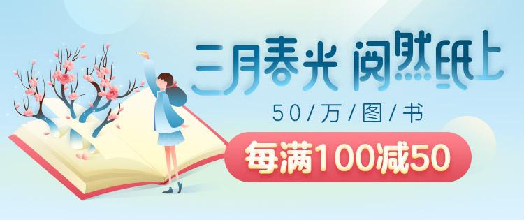 阅然纸上50万图书每满100减50