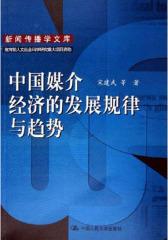 中国媒介经济的发展规律与趋势