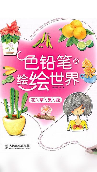 色铅笔的绘绘世界:花草果蔬