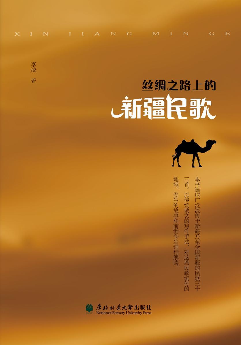 丝绸之路上的新疆民歌
