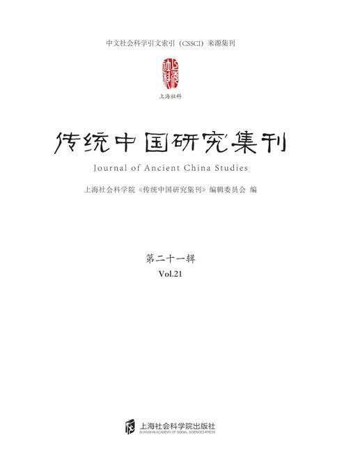 传统中国研究集刊 第二十一辑