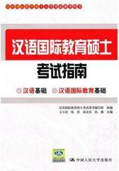 汉语国际教育硕士考试指南(仅适用PC阅读)