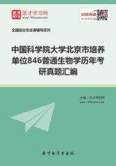 中国科学院大学北京市培养单位846普通生物学历年考研真题汇编