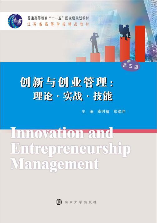 创新与创业管理:理论 实战 技能