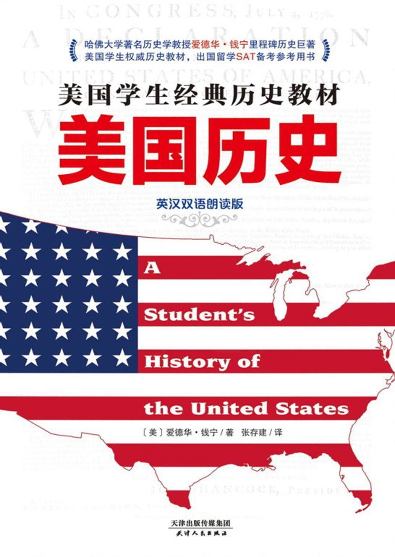 美国历史:英汉双语朗读版