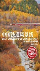 中国铁道风景线:探寻最美中国铁路