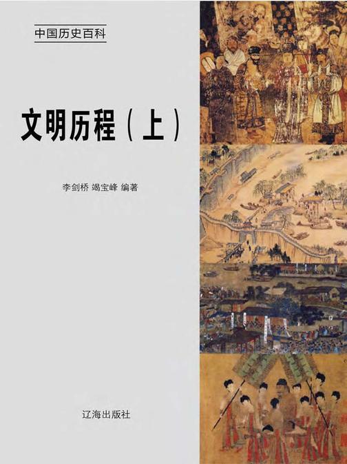 文明历程(上)