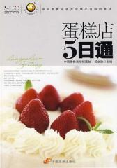 蛋糕店5日通