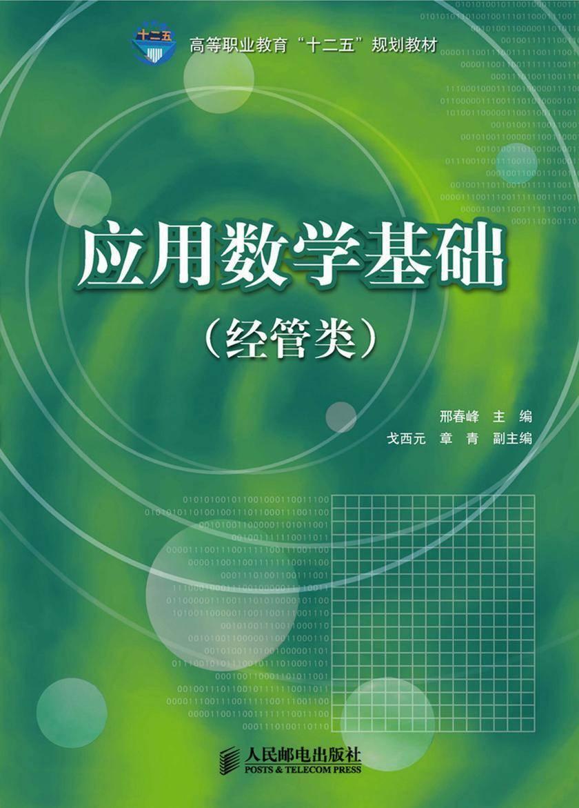 应用数学基础(经管类)(仅适用PC阅读)