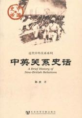 中英关系史话