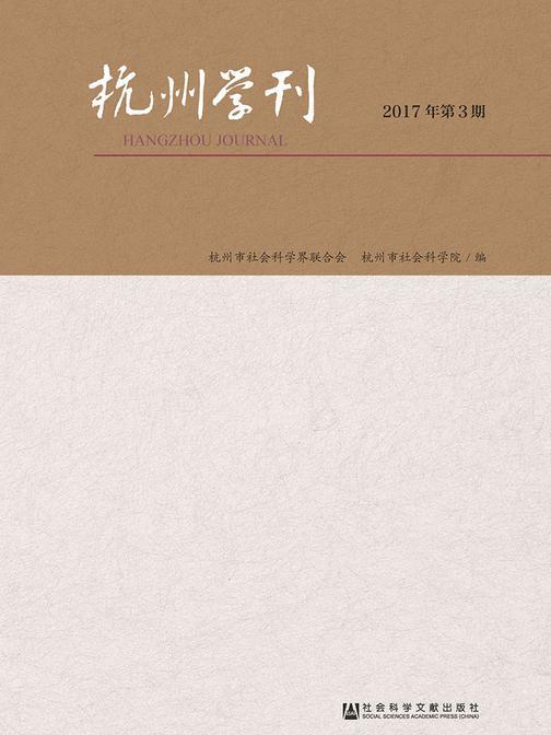 杭州学刊(2017年第3期)