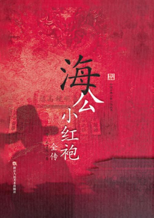 经典书香.中国古典公案小说丛书:海公小红袍全传