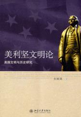 美利坚文明论:美国文明与历史研究(仅适用PC阅读)