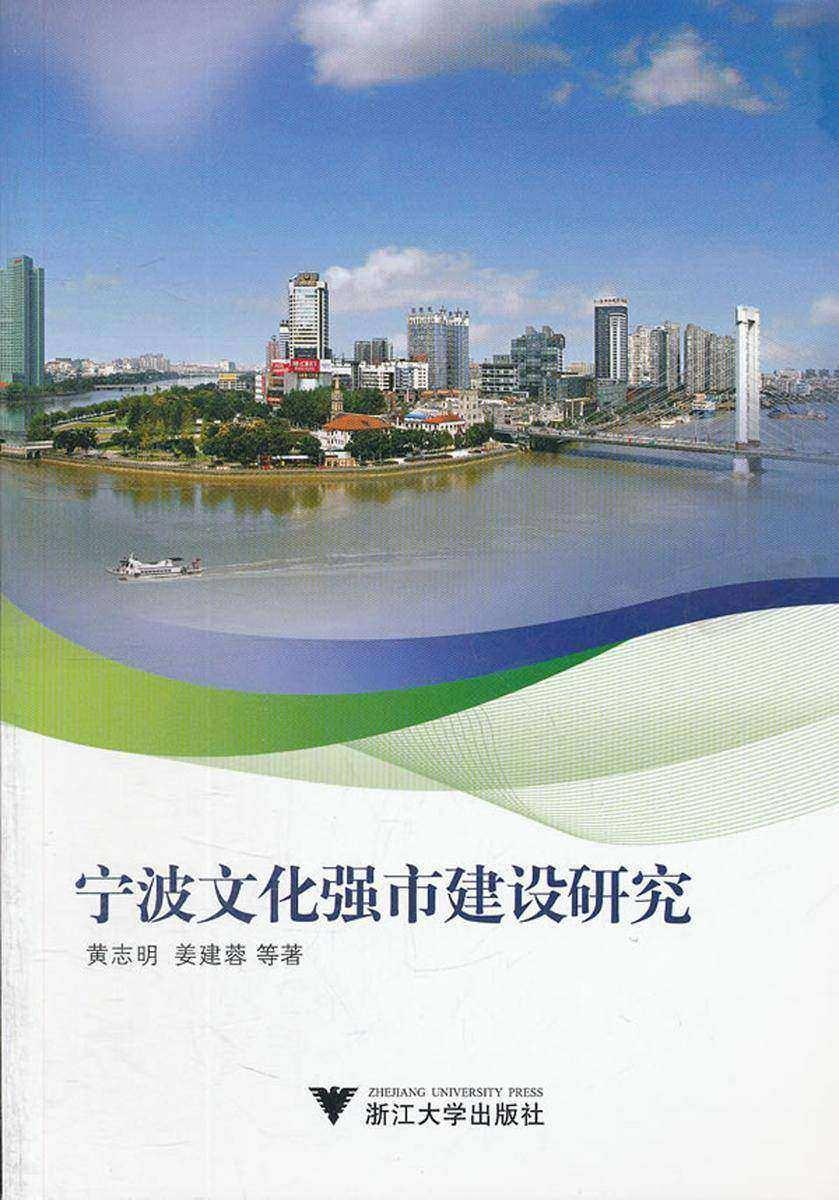 宁波文化强市建设研究
