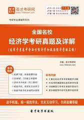 2020年浙江大学经济学院801经济学综合(含宏观经济学、微观经济学、金融学)考研全套资料