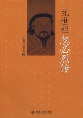 元世祖忽必烈传(仅适用PC阅读)