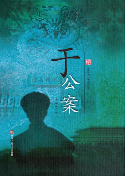 经典书香.中国古典公案小说丛书:于公案
