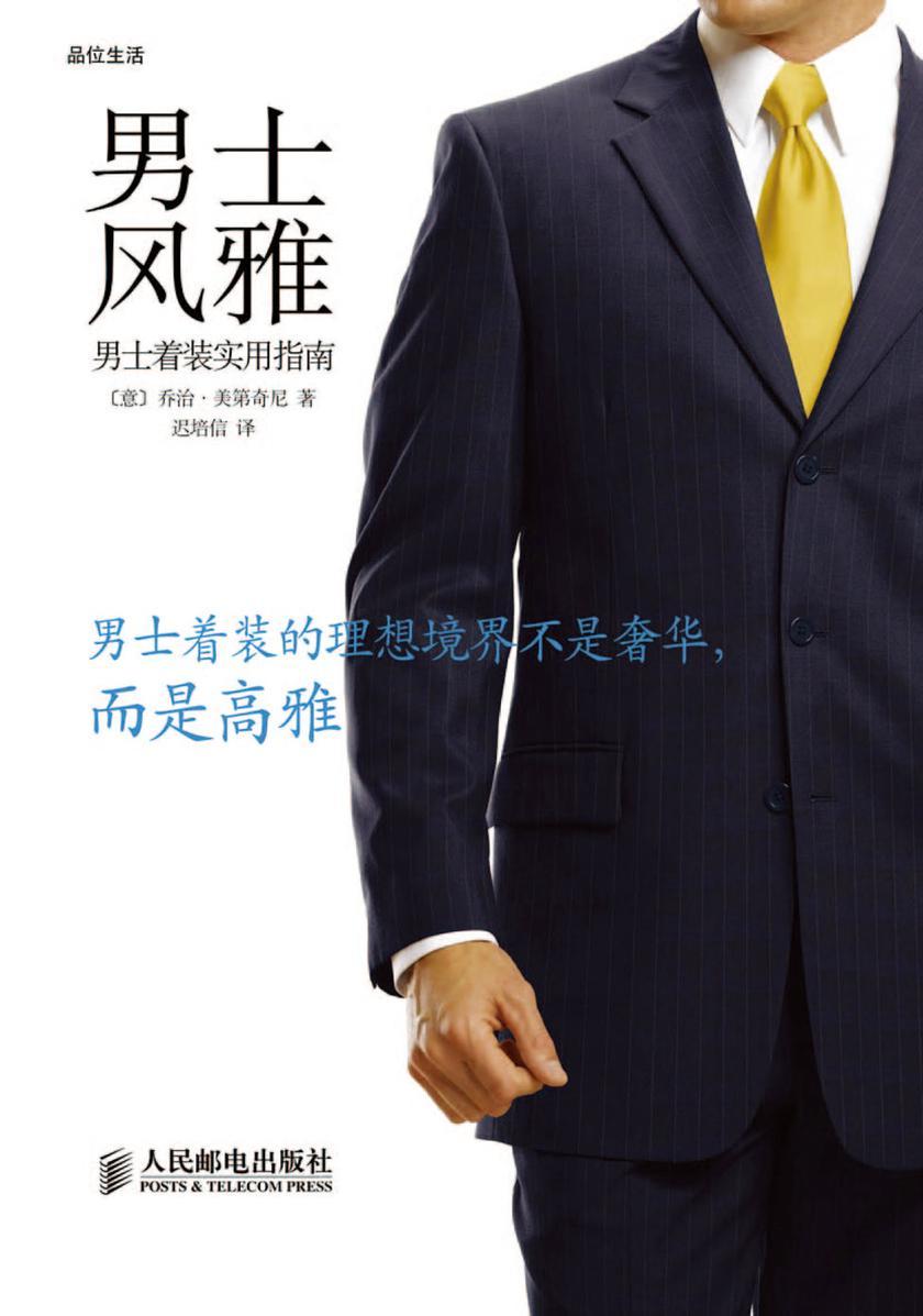 男士风雅:男士着装实用指南