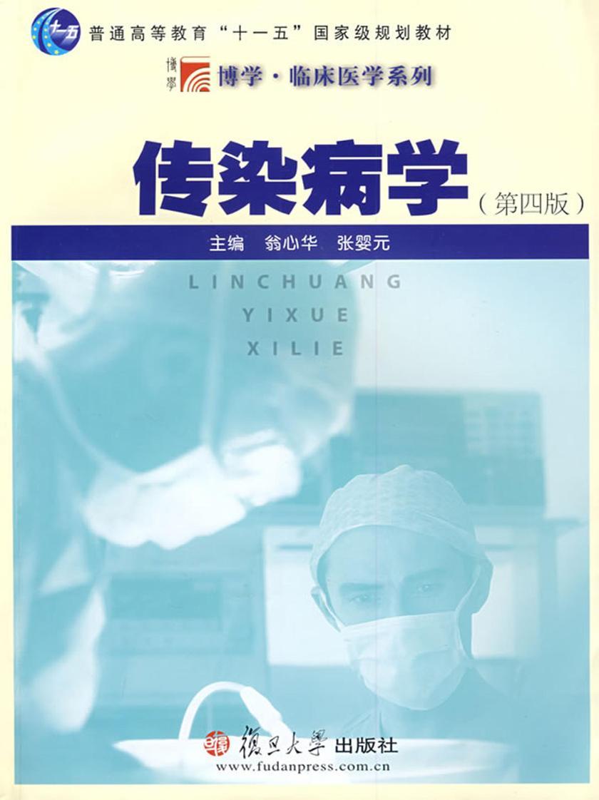 传染病学(第四版)