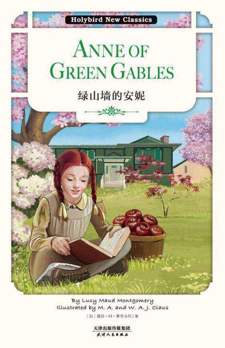 绿山墙的安妮:Anne of Green Gables(英文)