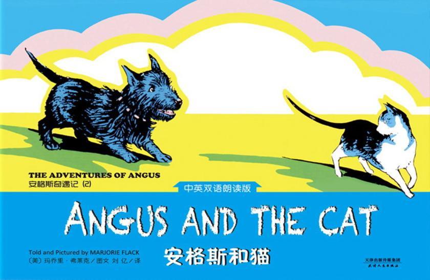 安格斯奇遇记(2):Angus and the cat(英汉双语彩色绘本)