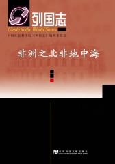 列国志·非洲之北非地中海(全六册)