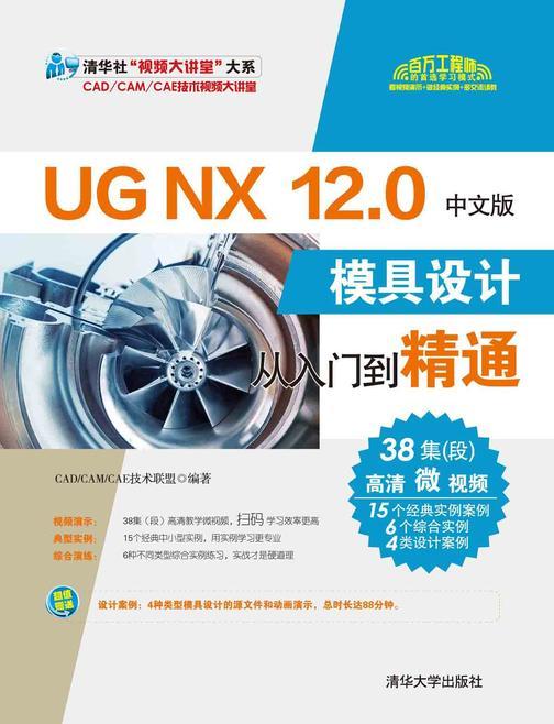 UG NX 12.0中文版模具设计从入门到精通