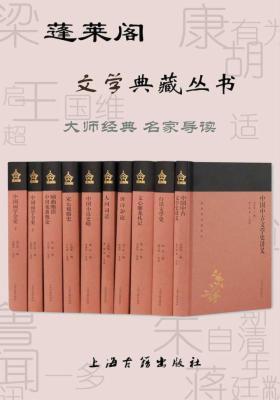 蓬莱阁文学典藏丛书