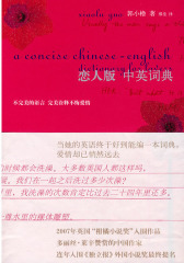 恋人版中英词典(试读本)