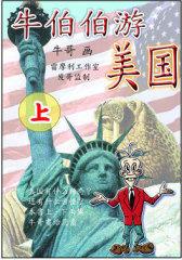 牛伯伯游美国 01(试读本)