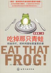 吃掉那只青蛙:拒绝穷忙,把时间留给 重要的事(博恩·崔西   代表性著作)(试读本)