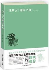 沈从文:湘西之蛊(试读本)