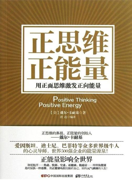 正思维  正能量——用正面思维激发正向能量