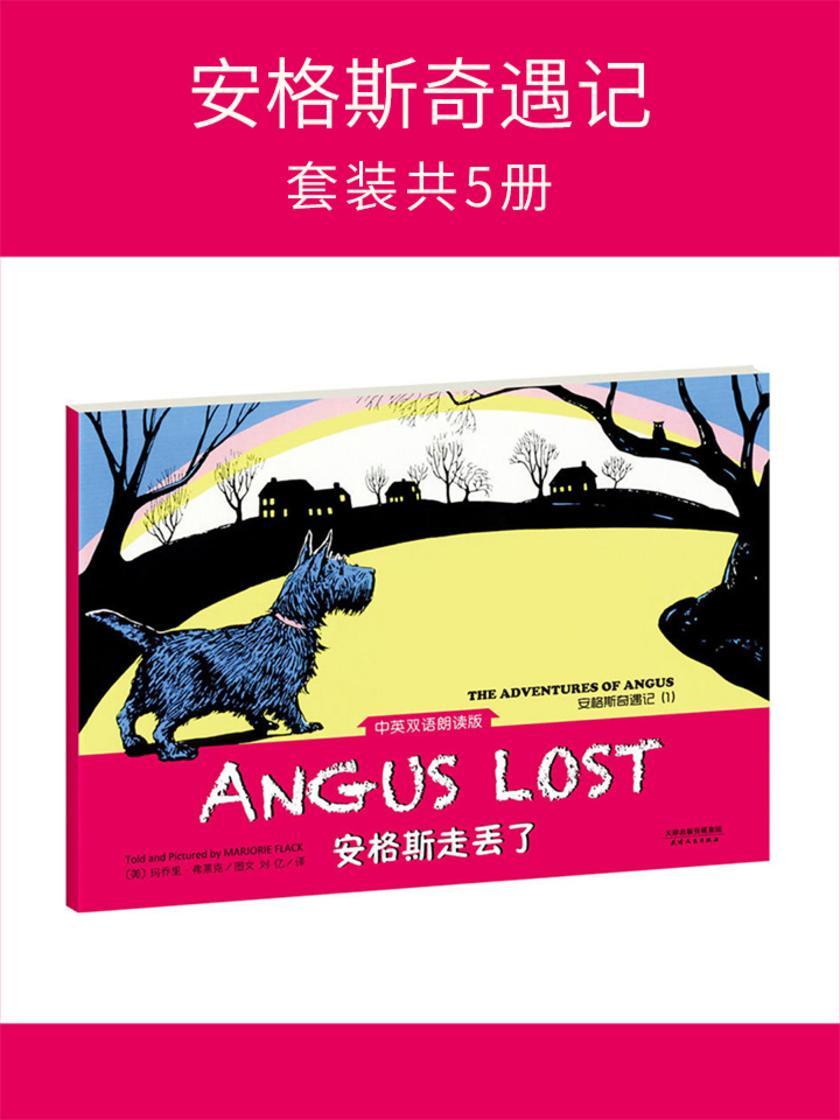 安格斯奇遇记(套装共5册)