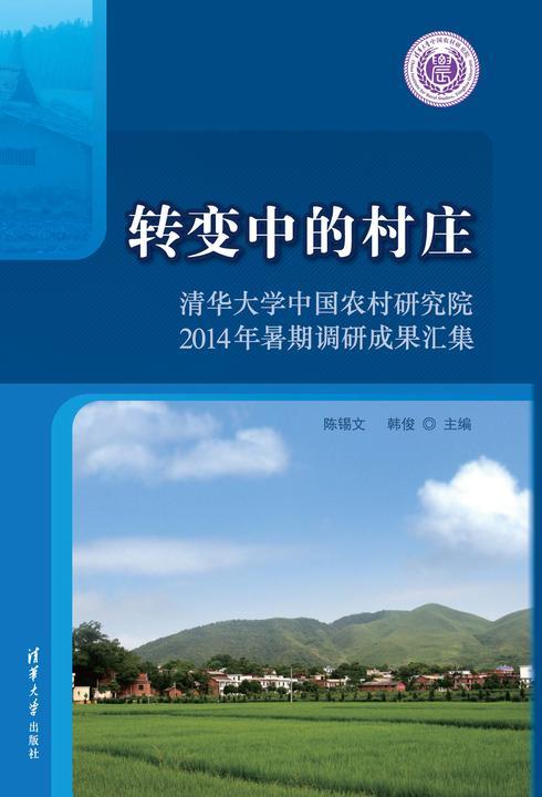 转变中的村庄——清华大学中国农村研究院2014年暑期调研成果汇集