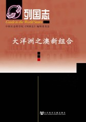 列国志·大洋洲之澳新组合(全两册)