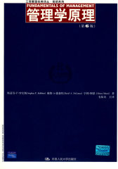 管理学原理(第6版)(工商管理经典译丛·简明系列)(试读本)
