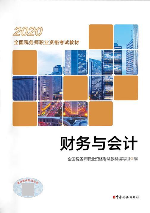 财务与会计(2020)