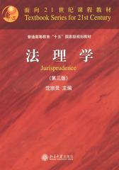法理学(第三版)(仅适用PC阅读)