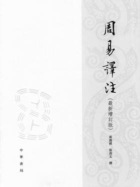 周易译注(最新增订版)(全二册)(试读本)