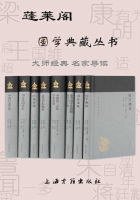 蓬莱阁国学典藏丛书