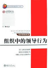 组织中的领导行为(仅适用PC阅读)