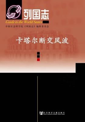 列国志·卡塔尔断交风波(全九册)