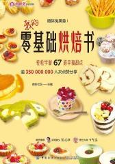微体兔美食Ⅰ:我的零基础烘焙书