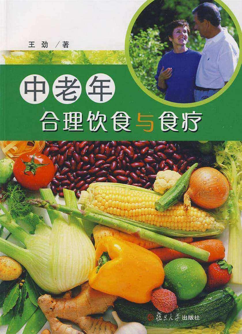 中老年合理饮食与食疗(仅适用PC阅读)
