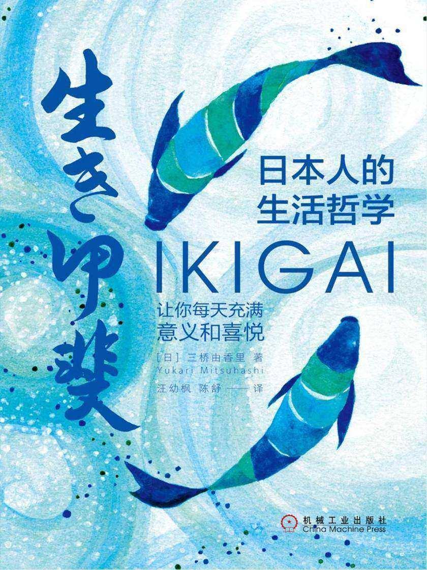 日本人的生活哲学:Ikigai让你每天充满意义和喜悦