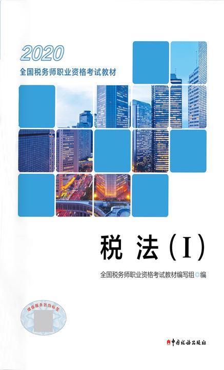 税法(I)(2020)