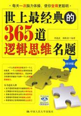 世上 经典的365道逻辑思维名题(仅适用PC阅读)