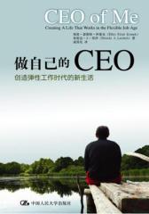 做自己的CEO(试读本)